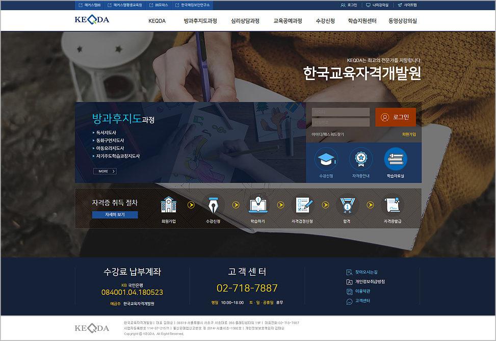 한국교육자격개발원