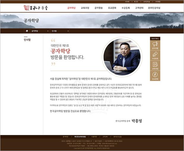 한국공자학당 인사말