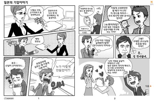 일본의기업이야기